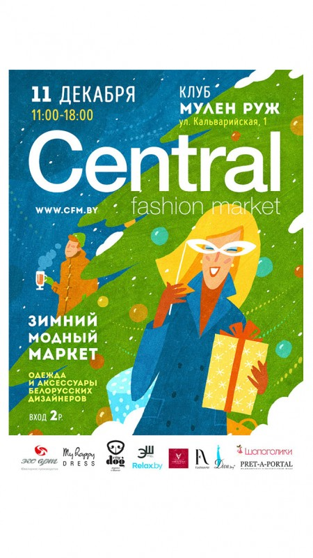 Зимний Central Fashion Market